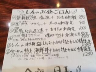 image thumbnail2 - 話食処しん(群馬県太田市)【大繁盛店】店名どおりのお食事スポット