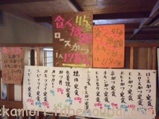 3ab2d45d8ae5b6fd542aa4f4b6ef57db - みの和(茨城県古河市)【大食い】とんかつが食べ放題でいただける夢のようなお店