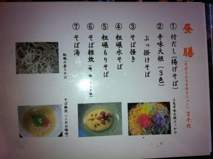 3ac696041e7209b51c32b586b1df8ebd - そばんち(兵庫県丹波市)ボクの食べログ評価暫定1位のお店