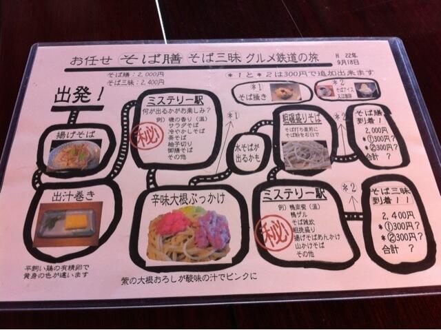 5576b0b89bd1a8e4ec86b19e8da33ff0 1 - そばんち(兵庫県丹波市)ボクの食べログ評価暫定1位のお店