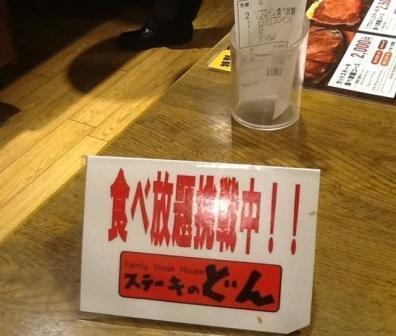 E9A18C thumbnail2 - ステーキのどん加須店(他各店)【大食い】29の日イベントでステーキ食べ放題