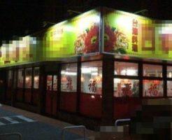 b8c5b72257b46923b88b1d9d4baf7e54 246x200 - 各地で増殖する謎の大盛り台湾料理店について考察(まとめ)