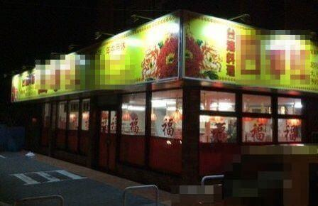 b8c5b72257b46923b88b1d9d4baf7e54 - 各地で増殖する謎の大盛り台湾料理店について考察(まとめ)