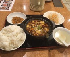 07dcf9d008492c6408a5c9a6fa97295a 246x200 - 満腹食堂(埼玉県本庄市)【大食い】和製台湾料理の麻婆豆腐が安くて旨くて多かった