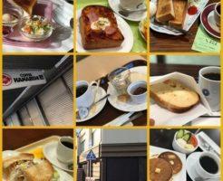 IMG 2592 thumbnail2 246x200 - 豊橋のモーニングを食べ比べるべく時間の限り9件を回りました③【トースト】(愛知県豊橋市)