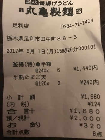 IMG 5813 thumbnail2 - 丸亀製麺足利店(他各店)【デカ盛り】毎月一日は釜揚げうどん半額DAYにつき12玉のメガ盛りを作って貰いました【大食い】