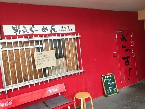 IMG 0765 thumbnail2 - 男気らーめんアカギ(桐生市)【デカ盛り】汁なし麺増しに大苦戦巨大すり鉢を3つ並べる大食い会