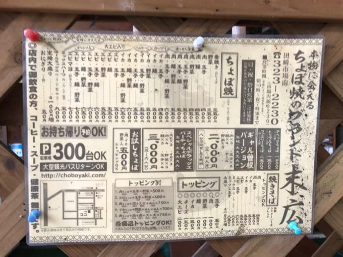 img 2566 - ちょぼ焼き焼きそば末広(熊本市)【デカ盛り】大食いと言うよりは早食い的要素のチャレンジ