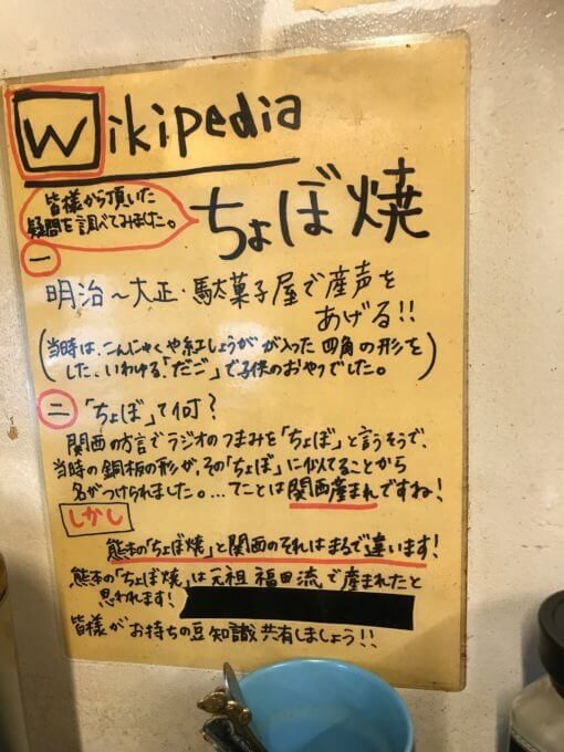 img 2568 - ちょぼ焼き焼きそば末広(熊本市)【デカ盛り】大食いと言うよりは早食い的要素のチャレンジ
