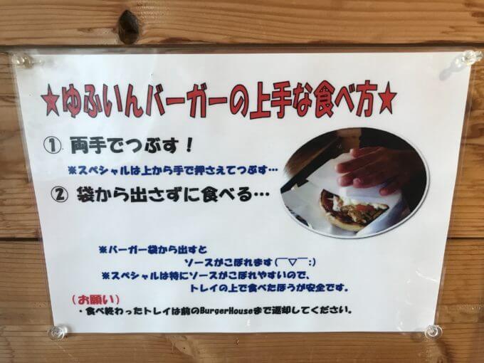 img 2321 - ゆふいんバーガーハウス(由布市)【チャレンジメニュー】絶品大繁盛ご当地バーガーで大食い出来る幸せ