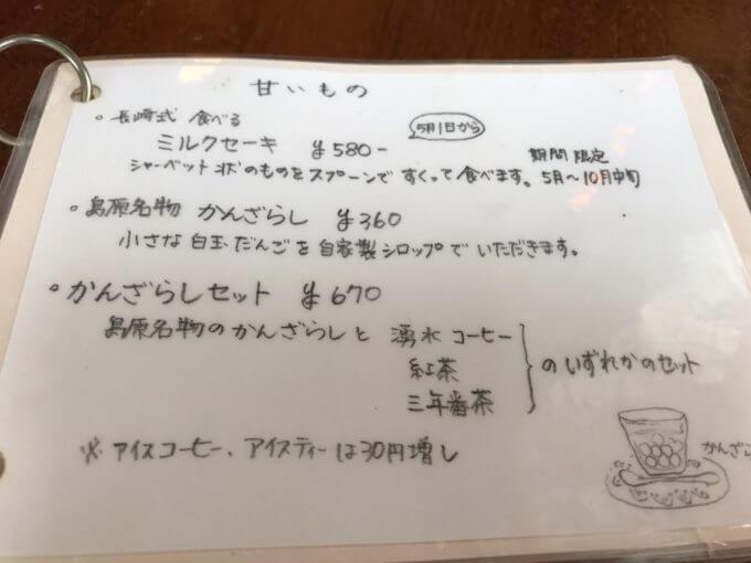 img 2358 - 長崎県の食べるミルクセーキが暑い夏にピッタリで絶品すぎ3件食べ比べ【スイーツ】青い理髪館&速魚川&ニュー小浜