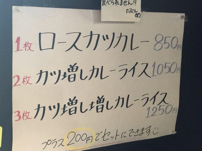 img 2691 - 栄久庵(群馬県前橋市)【デカ盛り】群馬一大食い提供好きかも知れない店の裏メニュー【大食い】