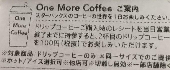 img 2917 1 - スターバックス(各店)【おかわり】最大サイズでも2杯目108円で飲めるの知ってた?