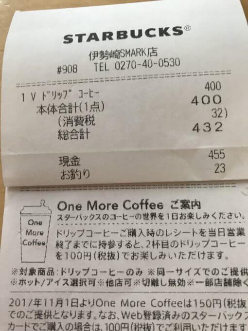 img 2917 - スターバックス(各店)【おかわり】最大サイズでも2杯目108円で飲めるの知ってた?