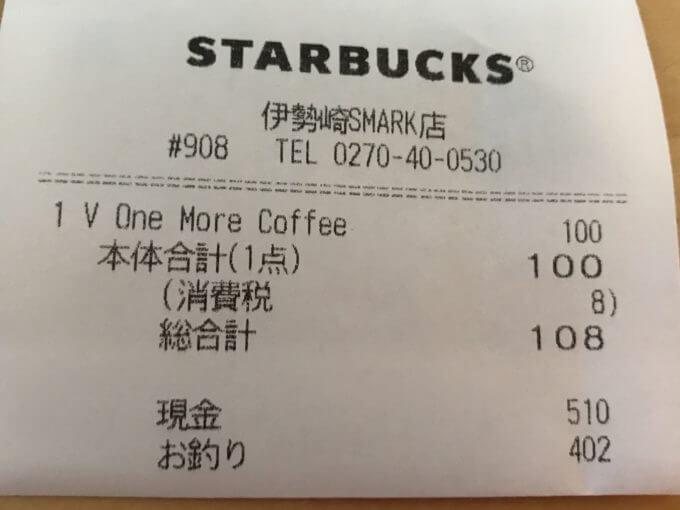 img 2922 - スターバックス(各店)【おかわり】最大サイズでも2杯目108円で飲めるの知ってた?