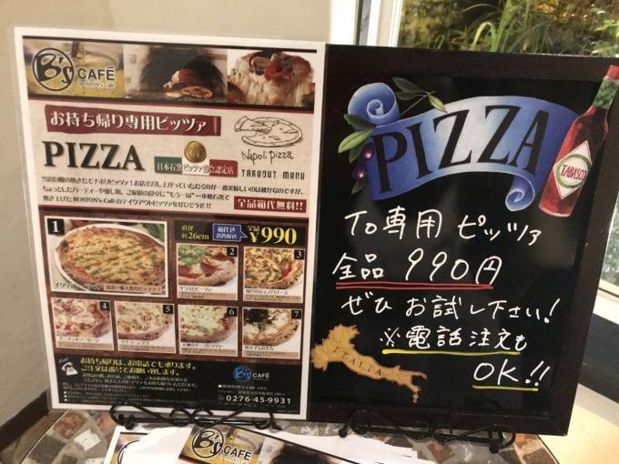 img 2956 - ボストンズカフェ(群馬県太田市)【食べ放題】コスパの良い巡回ピザ店ナポリの食卓のリニューアル店を検証