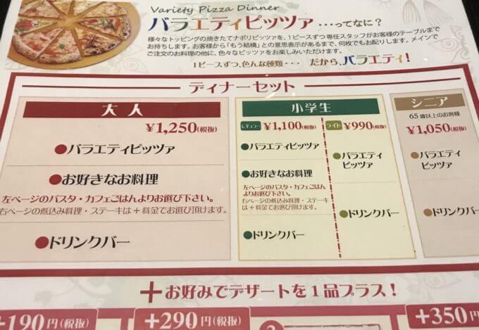 img 2963 - ボストンズカフェ(群馬県太田市)【食べ放題】コスパの良い巡回ピザ店ナポリの食卓のリニューアル店を検証