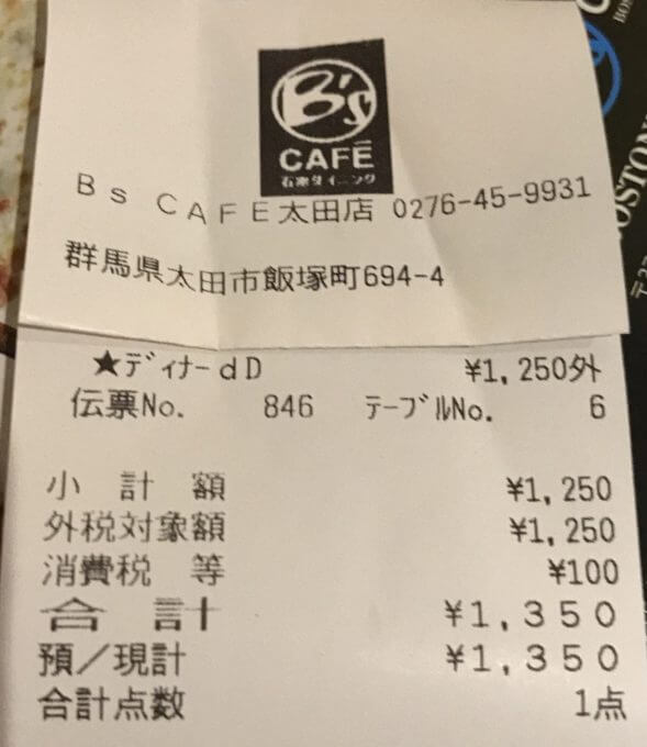 img 2998 - ボストンズカフェ(群馬県太田市)【食べ放題】コスパの良い巡回ピザ店ナポリの食卓のリニューアル店を検証