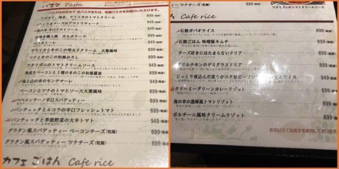 img 3023 - ボストンズカフェ(群馬県太田市)【食べ放題】コスパの良い巡回ピザ店ナポリの食卓のリニューアル店を検証