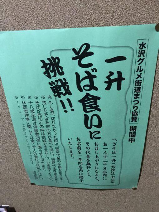 img 3169 - 直志庵さがの(新潟県十日町市)【デカ盛り】絶品へぎそばチャレンジメニューは日本一のやさしさかも
