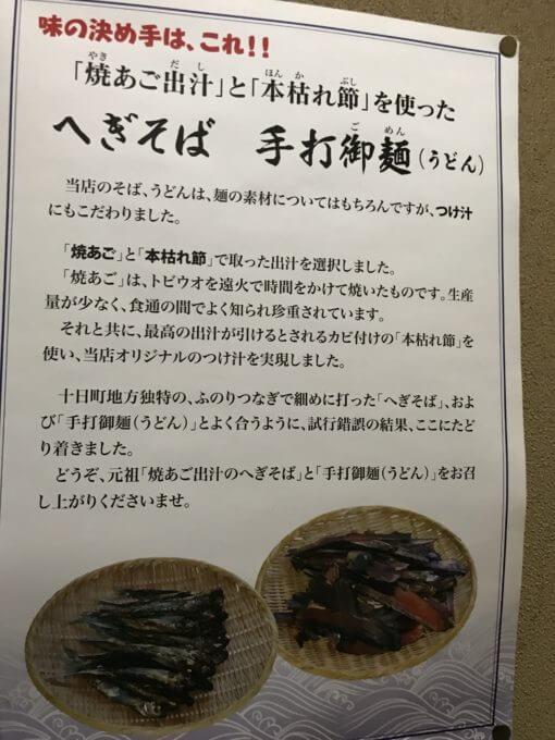 img 3190 - 直志庵さがの(新潟県十日町市)【デカ盛り】絶品へぎそばチャレンジメニューは日本一のやさしさかも