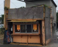 img 2651 246x200 - ほっかま弁当(宮崎市)【大食い】風貌に似つかず絶品な大繁盛いにしえ系弁当店