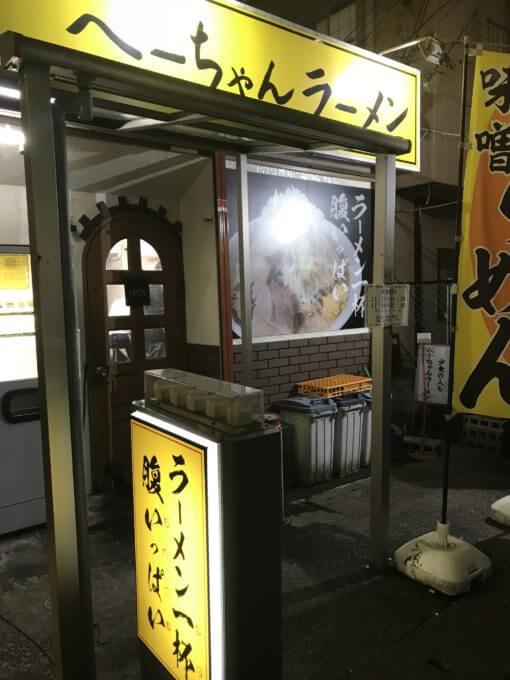 img 3952 - へーちゃんラーメン(越谷市)【デカ盛り】激辛でも有名な二郎系大繁盛店で麺マシ【すり鉢】