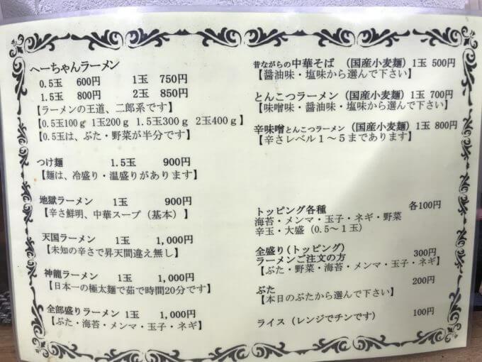 img 3953 - へーちゃんラーメン(越谷市)【デカ盛り】激辛でも有名な二郎系大繁盛店で麺マシ【すり鉢】