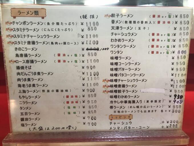 img 4749 - ラーメン桐生笠懸店(みどり市)【デカ盛り】ご当地グルメひもかわ帯ラーメン【大食い】