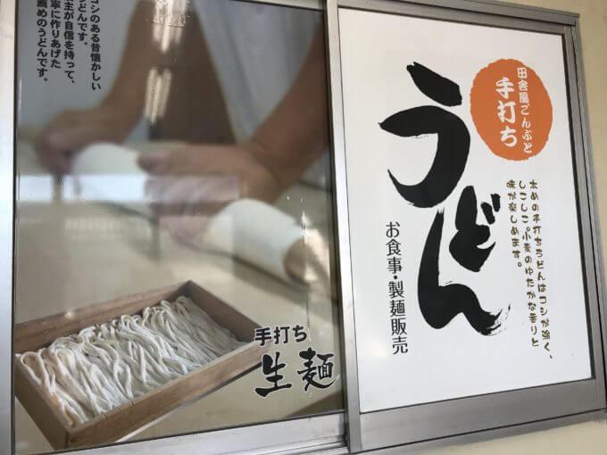 img 5209 - ひじり製麺(群馬県太田市)【大食い】特注デカ盛り交渉に応じてくれた絶品うどん店