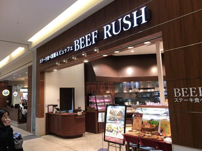 img 5439 - ビーフラッシュ(各店)【食べ放題】ステーキ肉を喰いまくる幸せスイーツやビーフシチュー等充実ビュッフェ