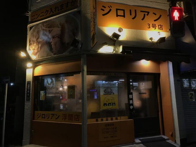 img 6136 - ジロリアン浮間店(東京都北区)【デカ盛り】驚愕インパクトな店名の二郎系【大食い】