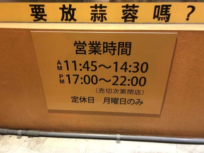 img 6137 - ジロリアン浮間店(東京都北区)【デカ盛り】驚愕インパクトな店名の二郎系【大食い】