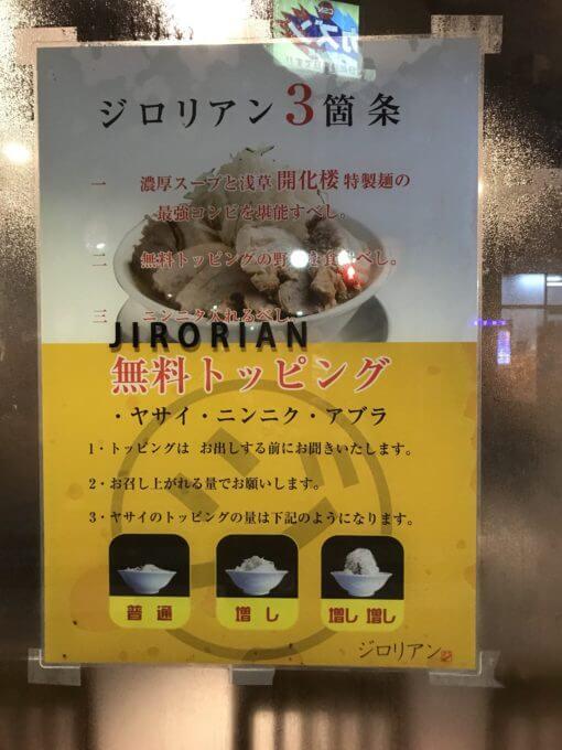 img 6138 - ジロリアン浮間店(東京都北区)【デカ盛り】驚愕インパクトな店名の二郎系【大食い】