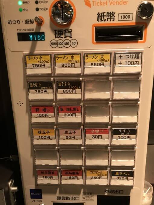 img 6139 - ジロリアン浮間店(東京都北区)【デカ盛り】驚愕インパクトな店名の二郎系【大食い】