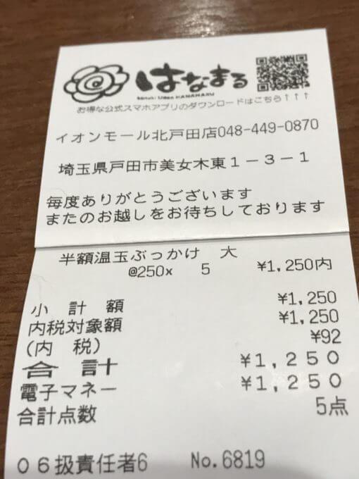 img 6264 - はなまるうどん各店【デカ盛り】1・2・3月15日限定温玉ぶっかけ半額で15玉分大食い
