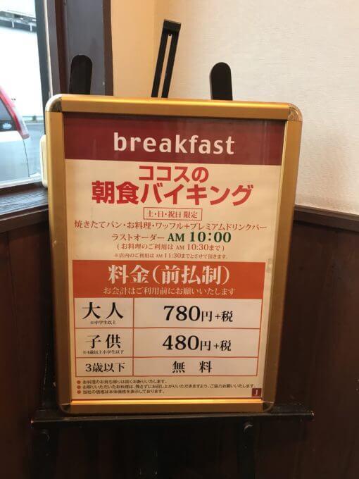 img 6447 - ココス(各店)ファミレスNo.1【食べ放題】朝食バイキングでワッフルタワー大食いアレンジ【セルフデカ盛り】