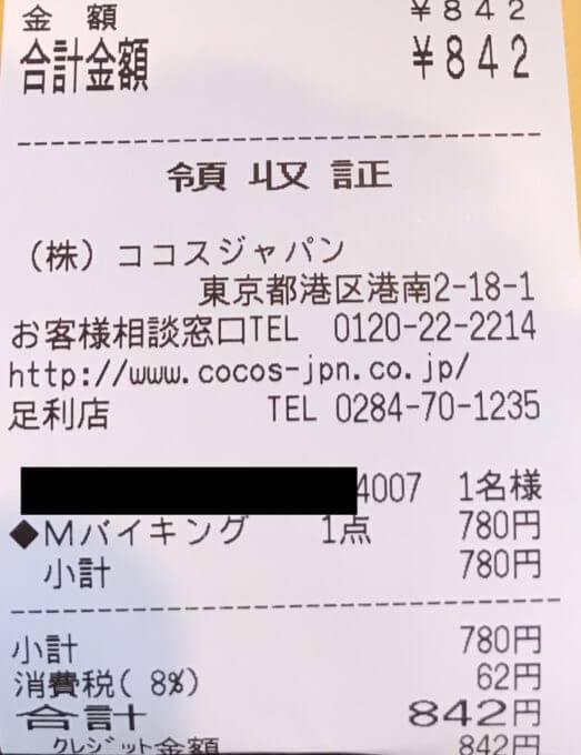 img 6458 - ココス(各店)ファミレスNo.1【食べ放題】朝食バイキングでワッフルタワー大食いアレンジ【セルフデカ盛り】