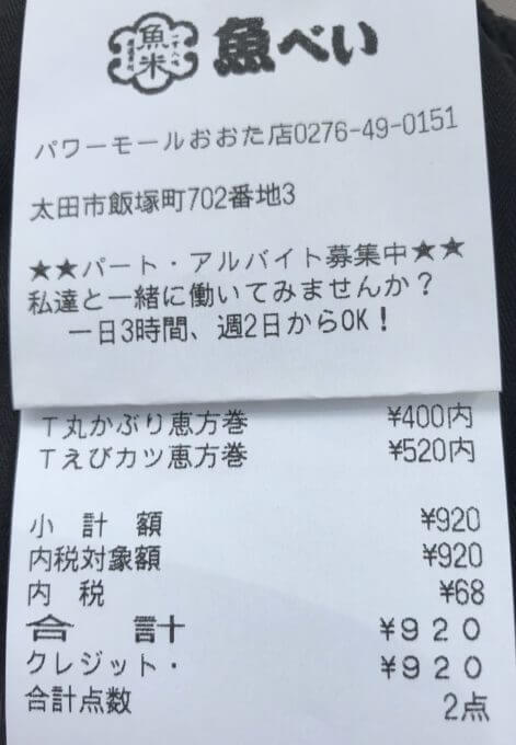 img 6714 - かっぱ寿司&魚べい&がってん寿司【恵方巻】回転寿司チェーン店3件7種食べ比べ最速レポ【大食い】