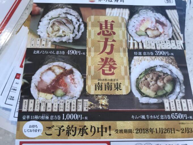 img 6720 - かっぱ寿司&魚べい&がってん寿司【恵方巻】回転寿司チェーン店3件7種食べ比べ最速レポ【大食い】