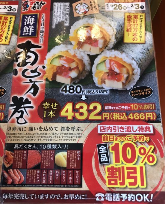 img 6726 - かっぱ寿司&魚べい&がってん寿司【恵方巻】回転寿司チェーン店3件7種食べ比べ最速レポ【大食い】