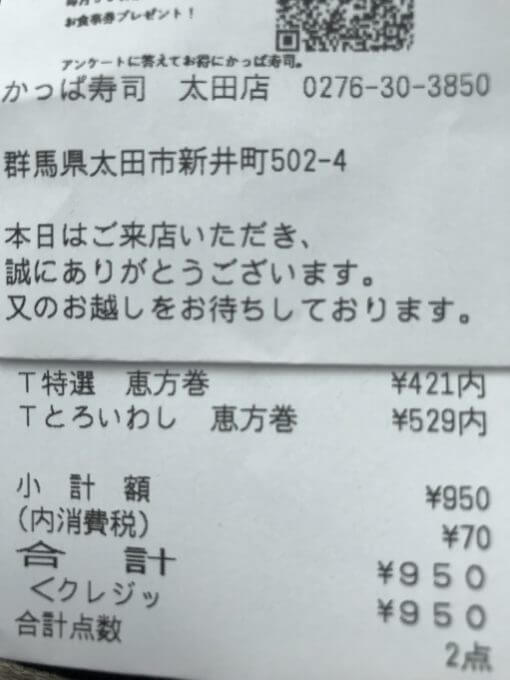img 6727 - かっぱ寿司&魚べい&がってん寿司【恵方巻】回転寿司チェーン店3件7種食べ比べ最速レポ【大食い】