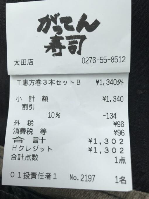 img 6728 - かっぱ寿司&魚べい&がってん寿司【恵方巻】回転寿司チェーン店3件7種食べ比べ最速レポ【大食い】