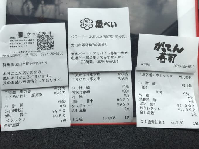 img 6729 1 - かっぱ寿司&魚べい&がってん寿司【恵方巻】回転寿司チェーン店3件7種食べ比べ最速レポ【大食い】