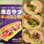 img 7098 1 150x150 - 回転寿司チェーンの恵方巻き選びに11件25本の実食レポまとめ【2019年は東北東】