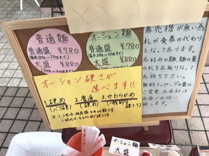 img 7105 - ラーメンジライヤ(熊谷市)【デカ盛り】選べる麺とブタとアブラが斬新な新鋭大繁盛二郎系ラーメン店が絶品【大食い】