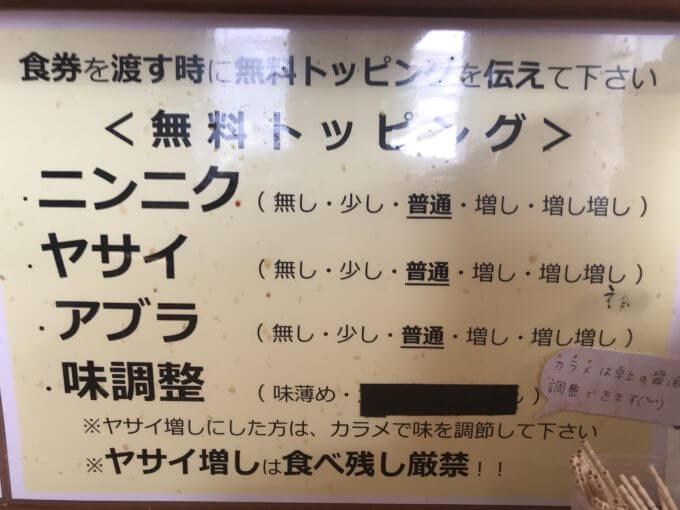 img 7109 - ラーメンジライヤ(熊谷市)【デカ盛り】選べる麺とブタとアブラが斬新な新鋭大繁盛二郎系ラーメン店が絶品【大食い】