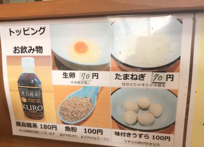 img 7110 - ラーメンジライヤ(熊谷市)【デカ盛り】選べる麺とブタとアブラが斬新な新鋭大繁盛二郎系ラーメン店が絶品【大食い】