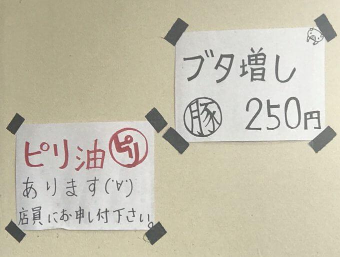 img 7111 - ラーメンジライヤ(熊谷市)【デカ盛り】選べる麺とブタとアブラが斬新な新鋭大繁盛二郎系ラーメン店が絶品【大食い】