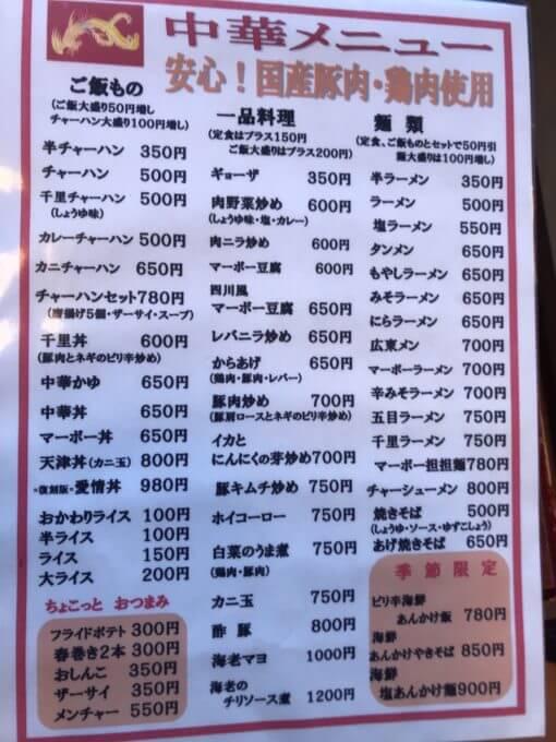 img 7296 - 千里(伊勢崎市)【デカ盛り】行き尽くした群馬の老舗中華店にチャレンジ風メニューを発見【大食い】